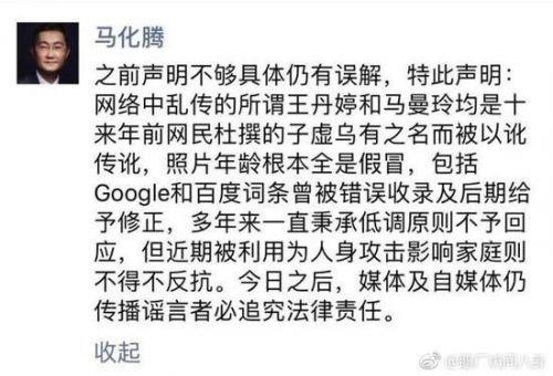 马化腾再辟谣:王丹婷马曼玲均为杜撰 将追究传谣者法律责