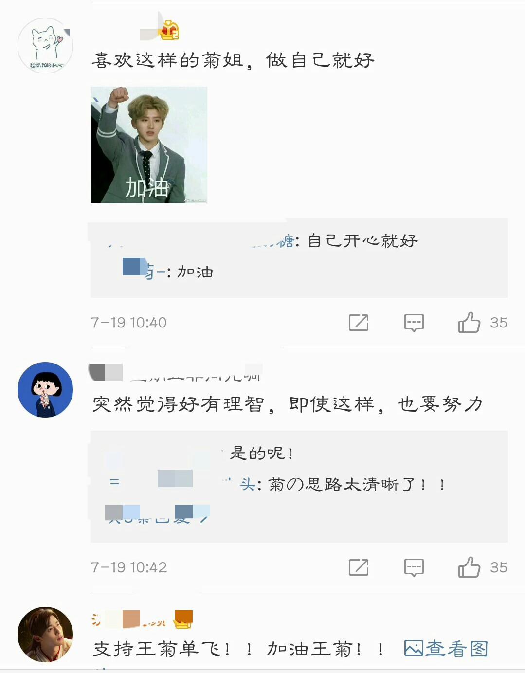 王菊工作室发解约声明,网友:菊姐思路够清晰!