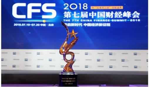 民盛金科荣获第七届中国财经峰会品牌大奖