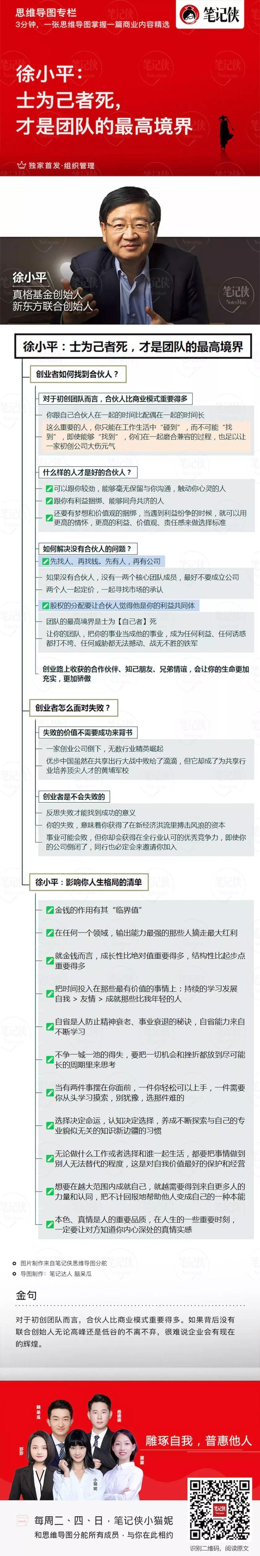 徐小平:士为知己者死,才是团队的最高境界