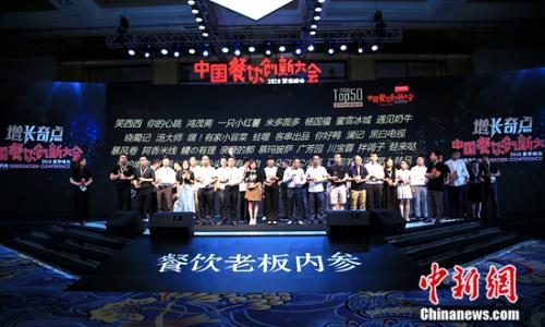 """中国餐饮创新大会举办 业内人士共寻8大""""增长奇点"""""""