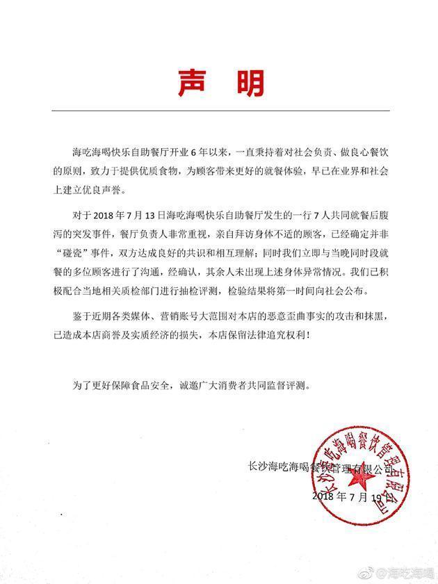 杜海涛餐厅七人吃饭后腹泻,却称是顾客敲诈,如今又再度改口!