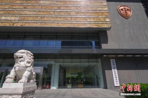 资料图:中国银行保险监督管理委员会。<a target='_blank' href='http://www.chinanews.com/'>中新社记者 贾天勇 摄