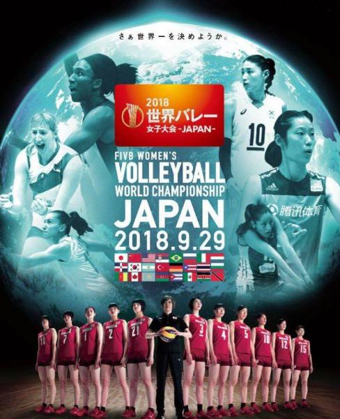 2018女排世锦赛日本版海报 中国女排仅朱婷一人上榜!