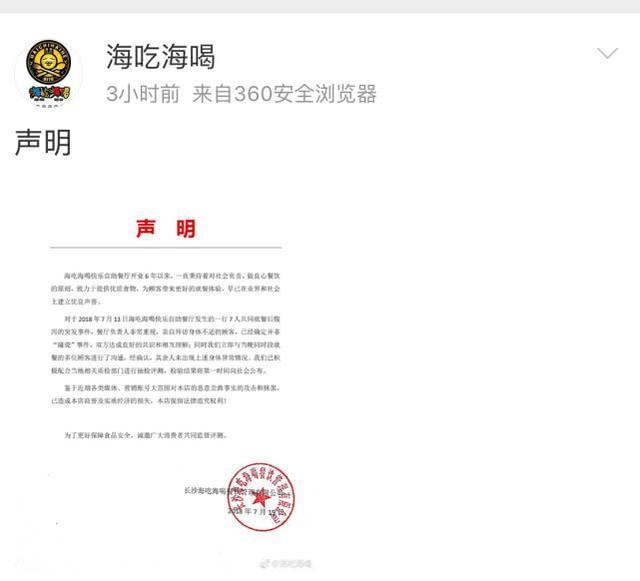 7人吃饭腹泻 杜海涛餐行唐代理注册商标厅:非碰瓷 已亲自拜访顾客