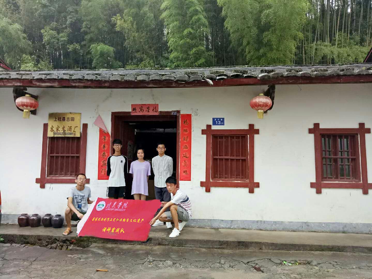 龙岩学院学子走进红色小镇寻访米酒制作工艺