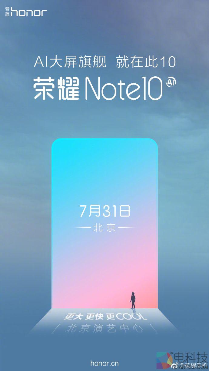 荣耀Note 10