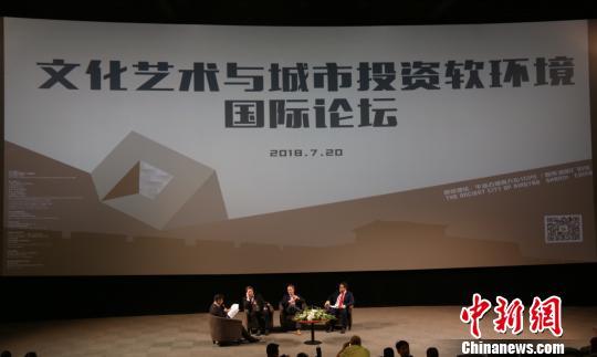联合国工发组织召开《文化艺术与城市投资软环境国际论坛》。组委会提供