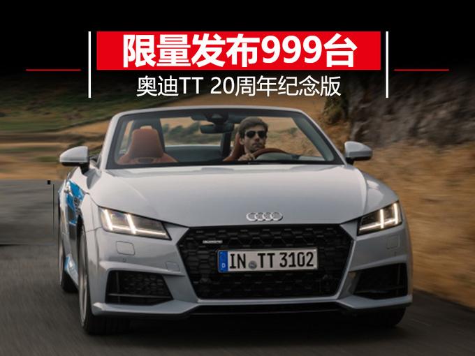 奥迪tt推20周年纪念版车型 限量999台/6.1秒破百