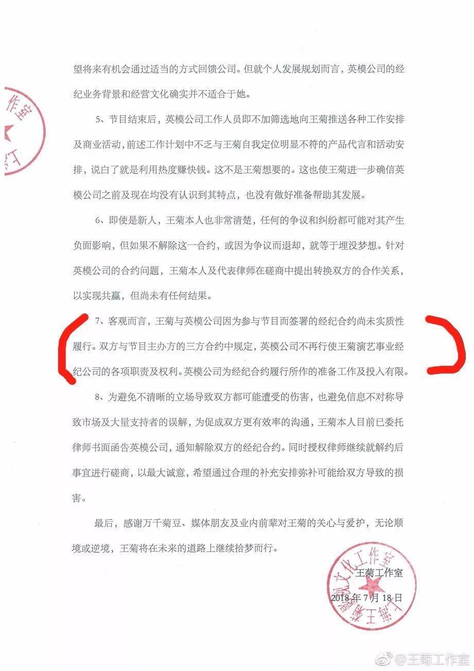 """王菊不甘沦为""""捞快钱的牺牲品""""而自立门户?"""