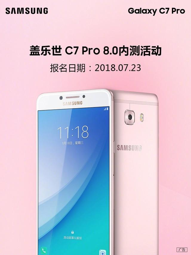 三星官宣Galaxy C7 Pro开启安卓8.0内测