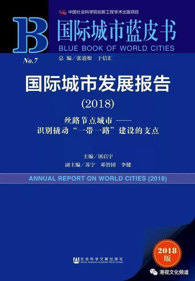 《国际城市蓝皮书》新鲜出炉 中国33城入列世界城市