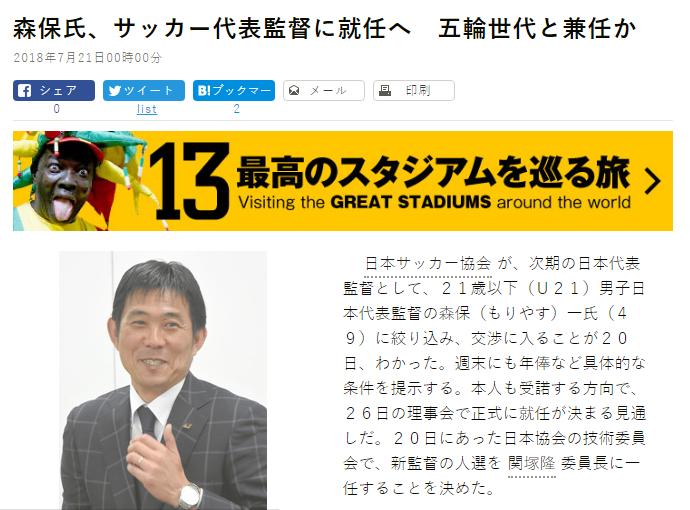 日本男足新主教练敲定 国奥主帅将身兼两职