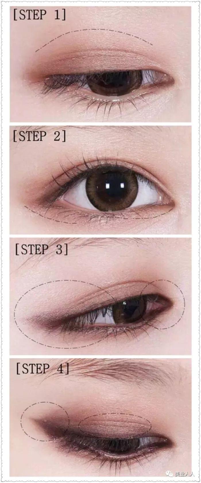STEP1:先用棕色的眼影在虚线范围内的眼窝部分打底。STEP2:画烟熏妆的重点之一就是下眼睑部位,所以不要忘记在下眼睑涂抹上棕色的眼影。STEP3:黑色的眼线笔从眼头开始向后方画一条自然的眼线,下眼线也要从眼头开始画,让上下两条眼线全包眼眶。然后用深棕色的眼影晕染开眼头和眼尾的眼线。STEP4:在图中椭圆区域内用少量的浅棕色珠光眼影提亮,眼尾则用深棕色的眼影进一步拉长眼形,加深轮廓。STEP5:上下睫毛都要仔细涂抹睫毛膏,让眼睛进一步的放大。 喜欢本篇文章的亲们,请在底部点大拇指来个