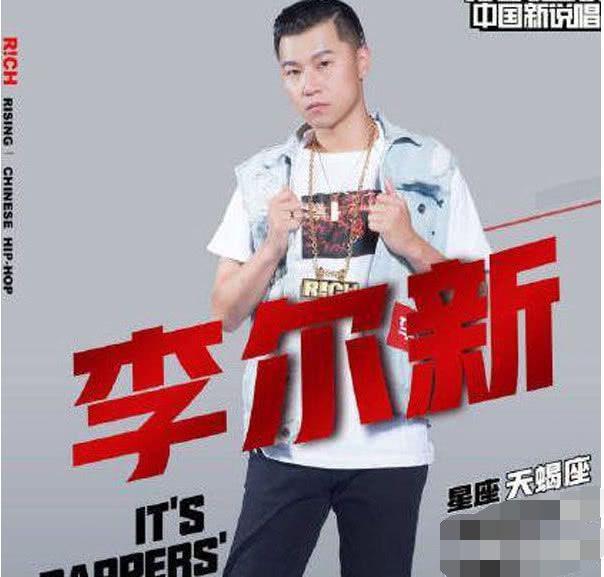 惨遭封杀?《中国新说唱》选手李尔新被打马赛克