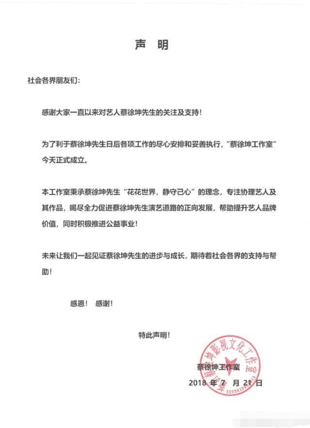 蔡徐坤成立工作室,一夜涨粉34万,坤坤:花花世界,静守己心