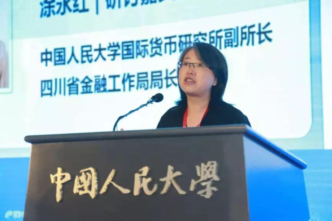 涂永红:增加直接交易币种,破除人民币国际化的现实障碍论坛