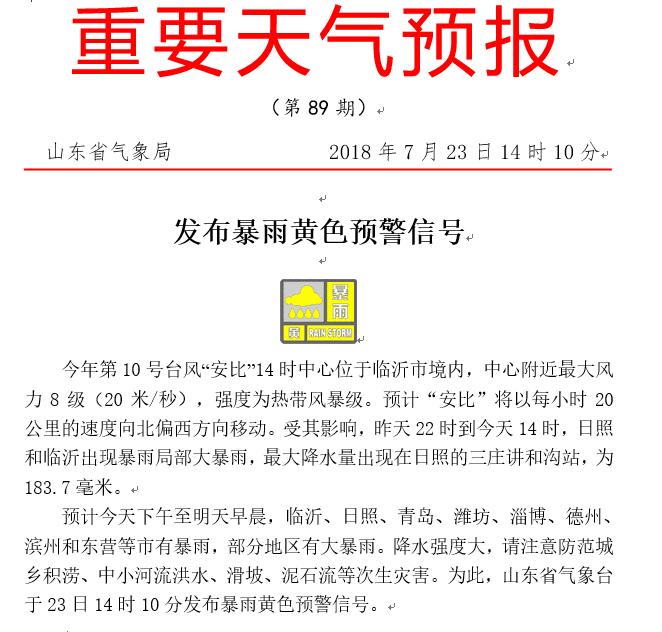[视野]台风到临沂了!青岛潍坊淄博等8市将迎暴雨