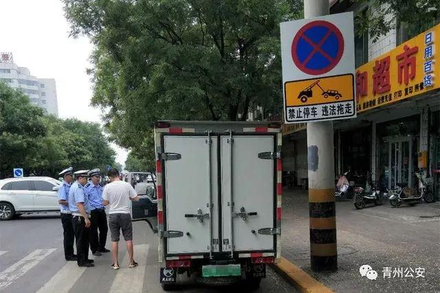青州公安提醒你:电动车违停,阻碍交通,拖走没商量!