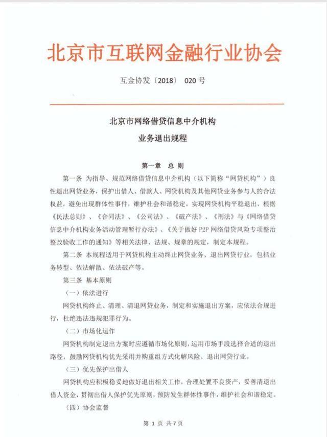 北京下发网贷业务退出规程:遵循市场化原则,优先保护出借人