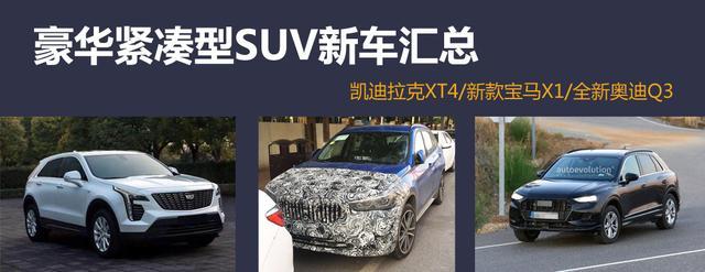 又一款美系豪华SUV下月上市,2.0T强过宝马X1,奥迪Q3没它硬派