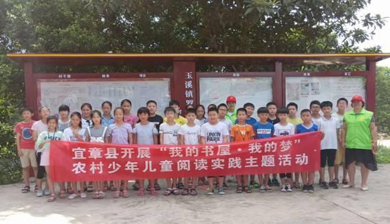 """宜章县2018年开展 """"我的书屋我的梦""""农村少年儿童阅读实践活动"""