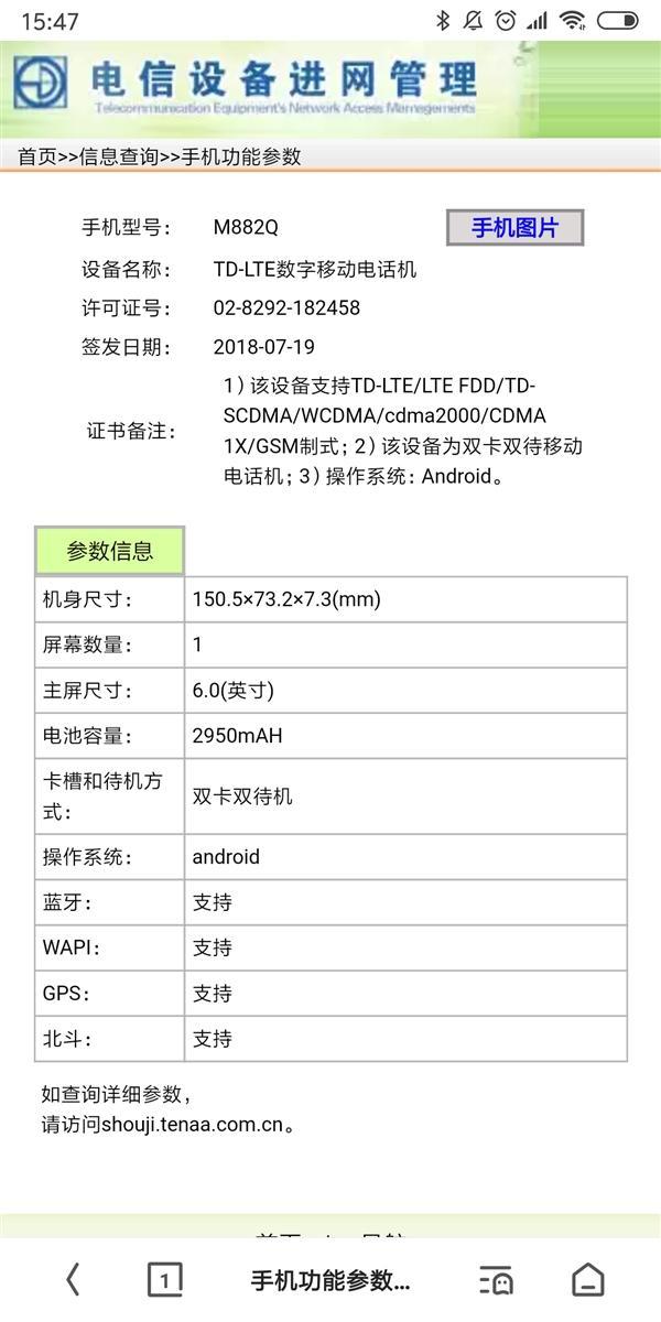 正式亮相!魅族16入网工信部:6.0英寸全面屏+2950mAh+骁龙845