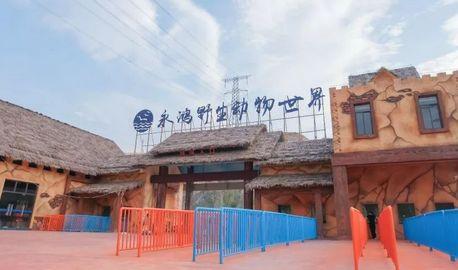 【套餐包含】:福清永鸿野生动物园成人票, 1大可免费带1名1.