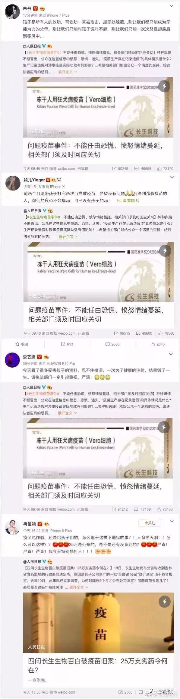 """长春长生最新进展:疫苗""""女王""""高俊芳登上""""王座""""用15年图片"""