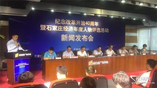纪念改革开放40周年暨石家庄经济年度人物评选启动