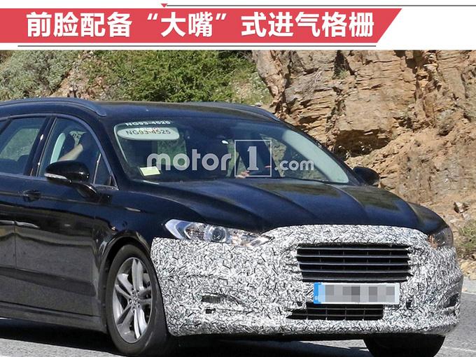 福特推蒙迪欧旅行版 未来增混动车型/年内亮相-图2