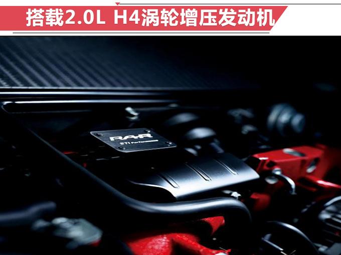 斯巴鲁WRX 30周年纪念版 年底开卖/限量500台-图6