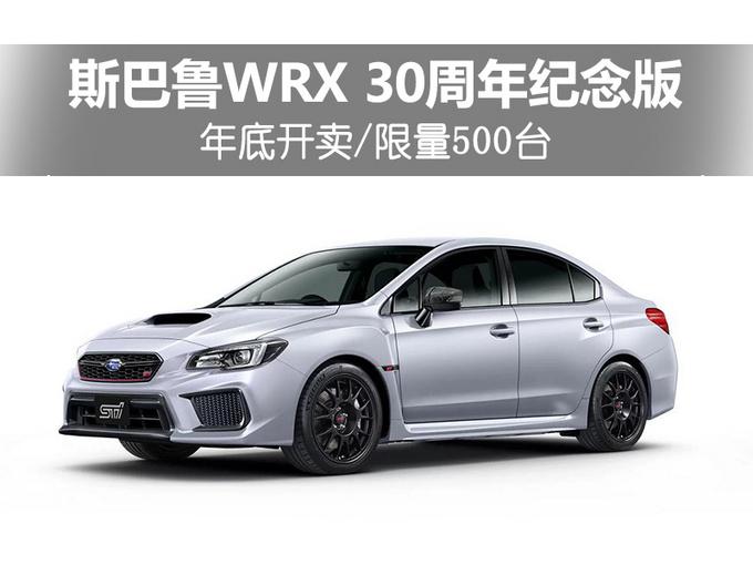 斯巴鲁WRX 30周年纪念版 年底开卖/限量500台-图1