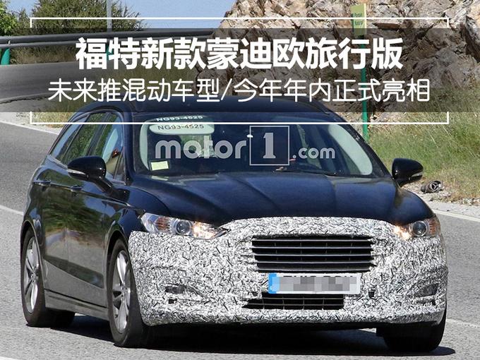 福特推蒙迪欧旅行版 未来增混动车型/年内亮相-图1