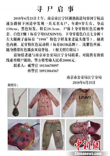 一个月前南京警方发布的寻尸启事。警方供图