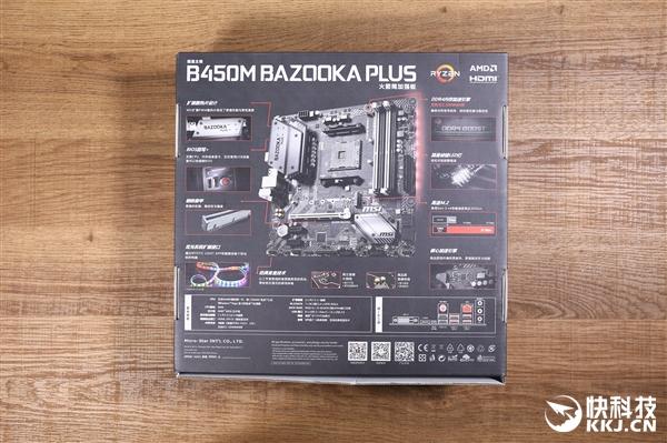 微星主板b450m bazooka plus开箱