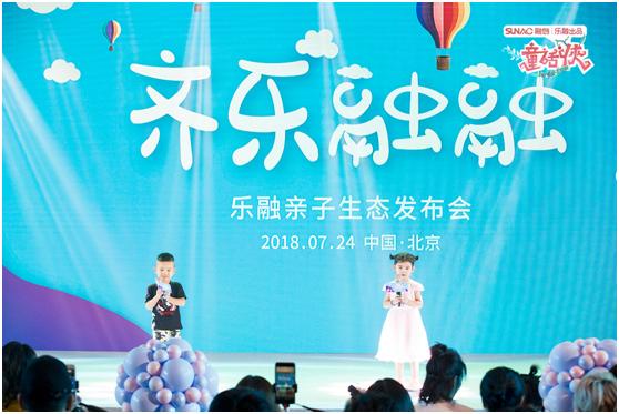"""乐融推全新业务模式   """"童话侠""""齐乐融融亮相"""
