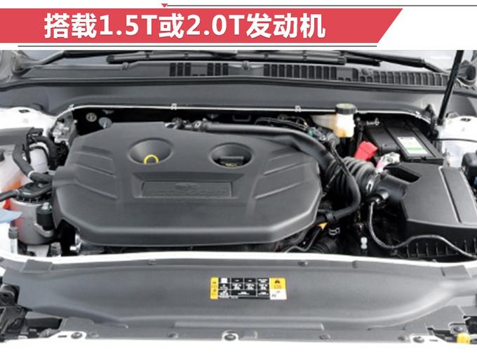 福特推蒙迪欧旅行版 未来增混动车型/年内亮相-图5