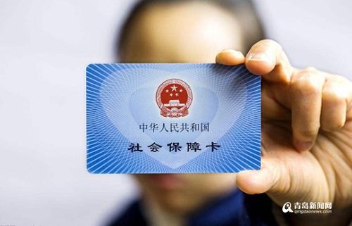 """青岛社保卡再添新功能 与就业创业证""""证卡合一"""""""