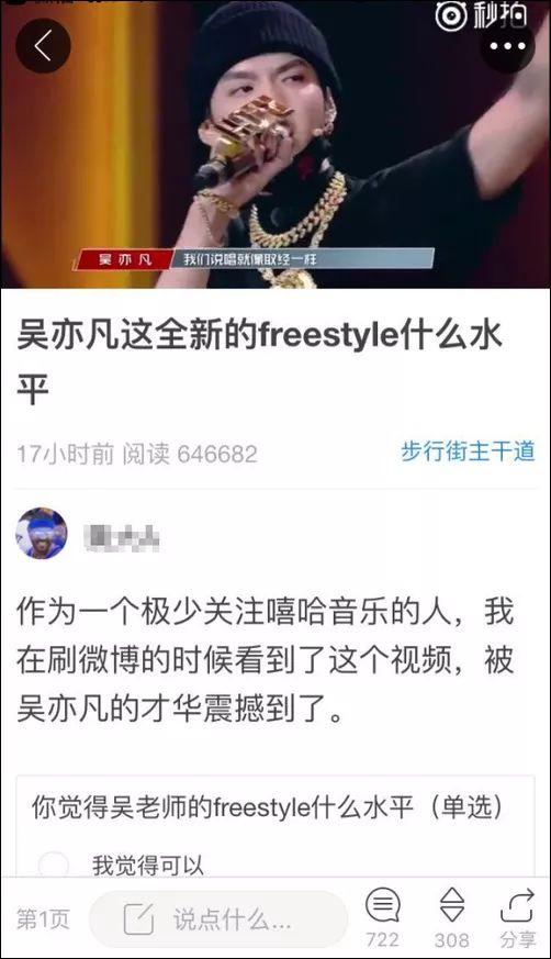 """吴亦凡携""""3000万""""粉丝和虎扑互怼,skr?"""