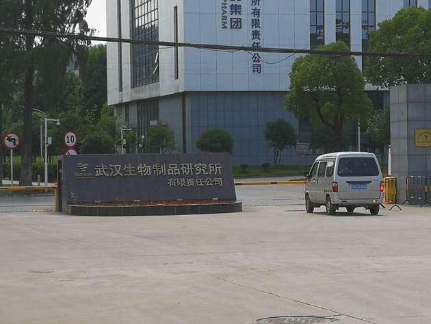 武汉生物大门口 图片来源:每经记者 吴治邦/摄