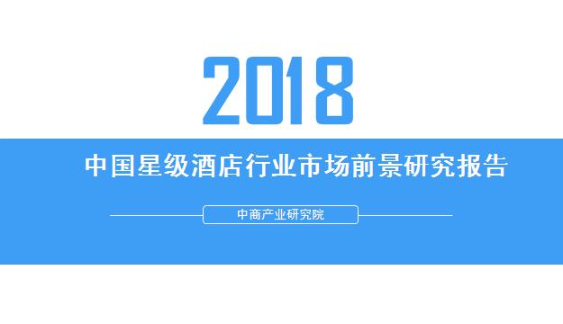 2018年中国星级酒店行业市场前景研究报告