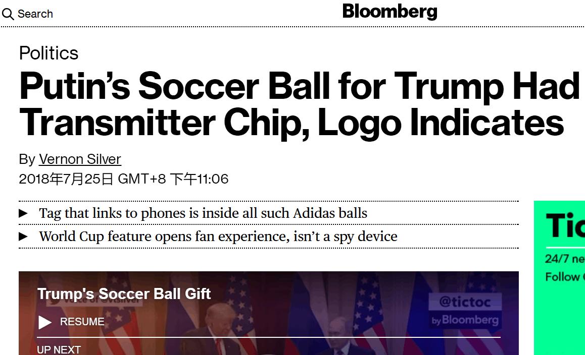 普京送给特朗普一个足球 参议员:看看有没有窃听器