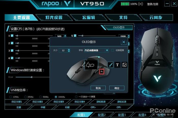 可游戏的鼠标雷柏vt950双模电竞设置鼠标oled涂鸦eviews6.0操作说明图片
