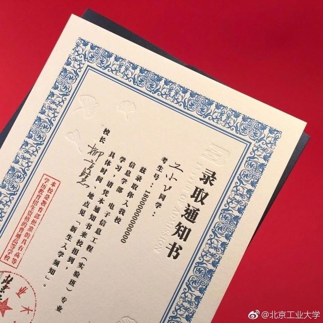 最有笔墨香的录取通知书(图源微博@北京工业大学)图片