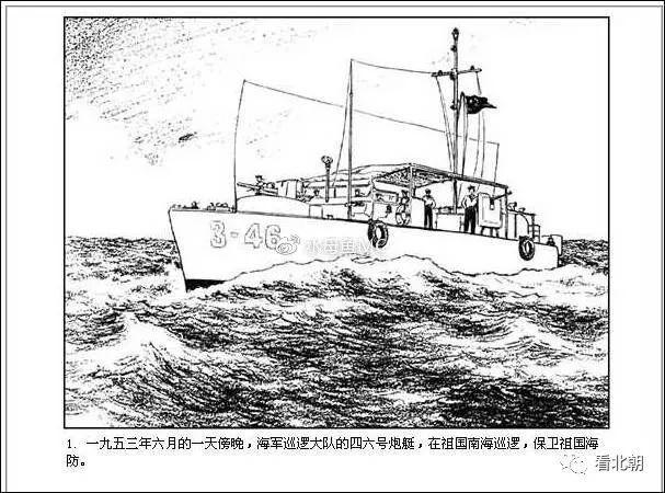 """小艇打大船的典范 人民海军""""解放""""号炮艇型号考"""