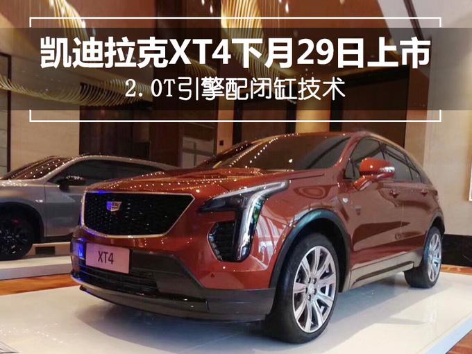 凯迪拉克XT4下月29日上市 2.0T引擎配闭缸技术-图1