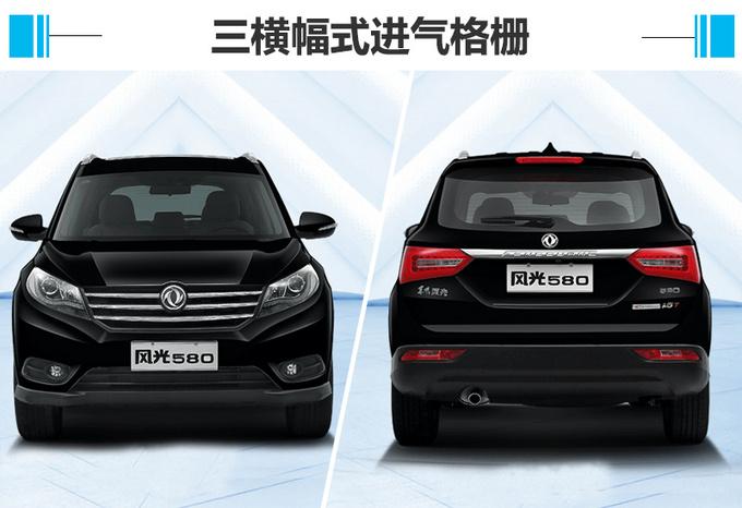 增6项配置/售价不变 东风风光580三款新SUV开卖-图2