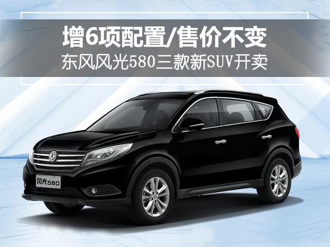 增6项配置/售价不变 东风风光580三款新SUV开卖-图1