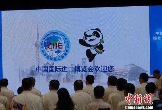 首届中国国际进口博览会发布标识和吉祥物 姜煜 摄